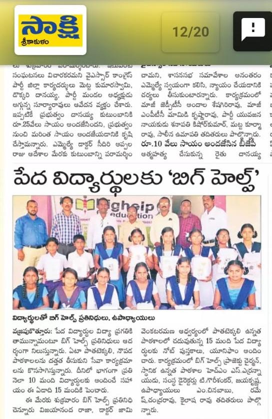 Eenadu Epaper Amaravathi District Edition Today